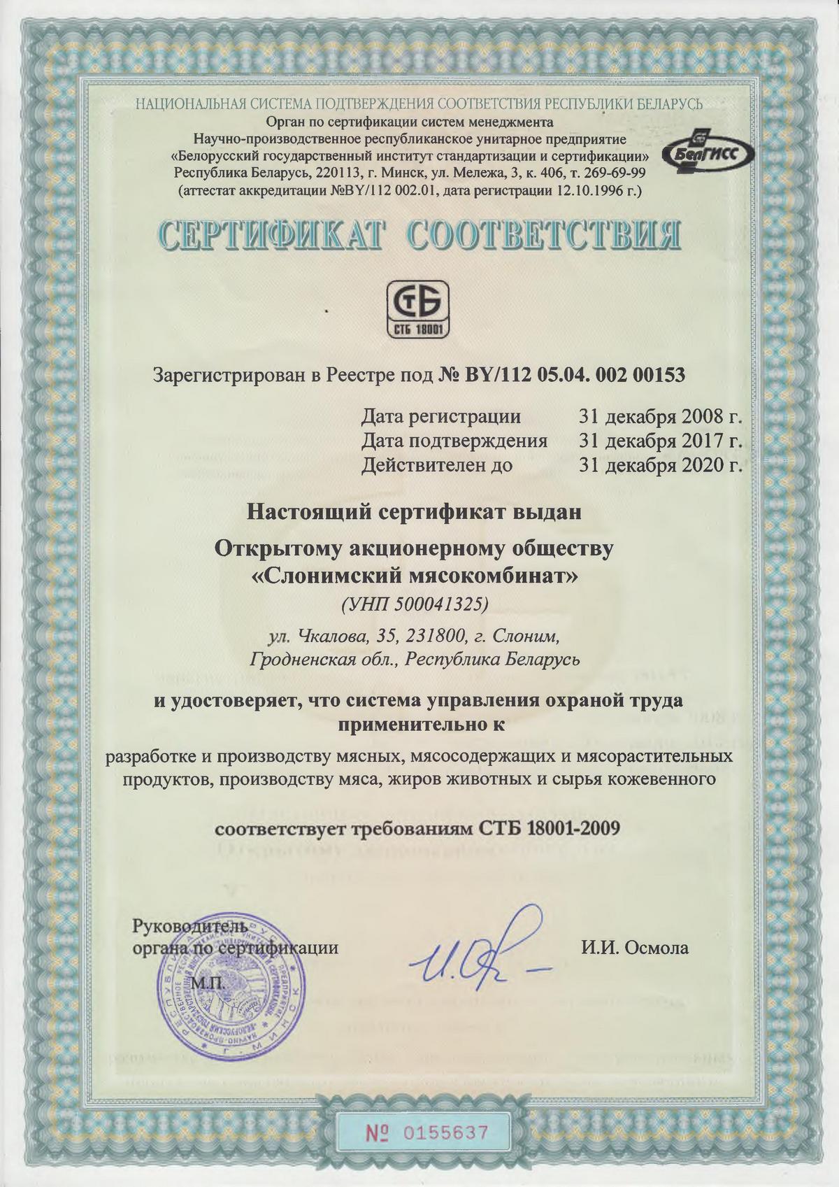 Сертификат соответствия требованиям СТБ 18001-2009