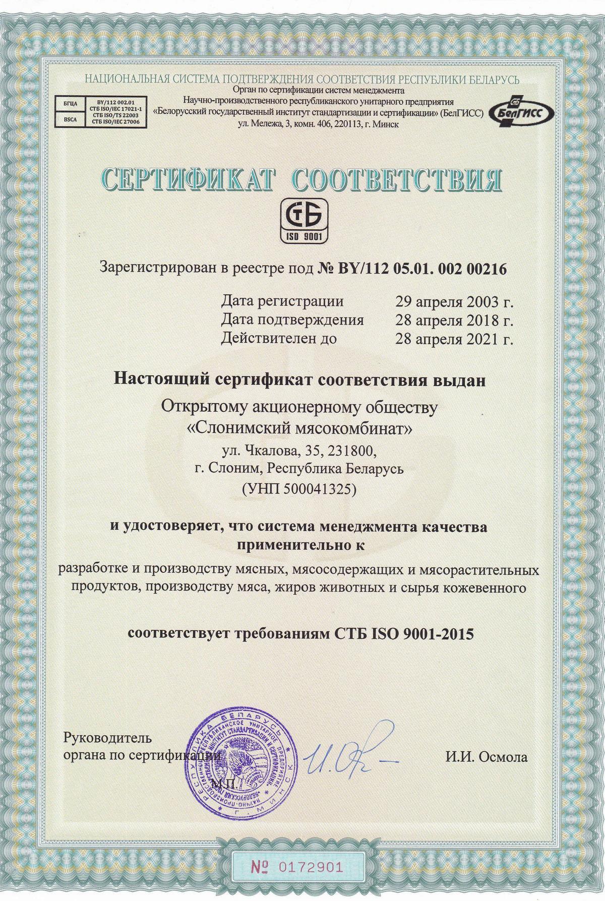 Сертификат соответствия требованиям СТБ ИСО 9001-2015